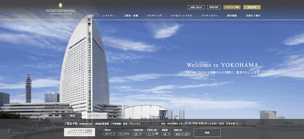 インターコンチネンタルホテルの公式サイト