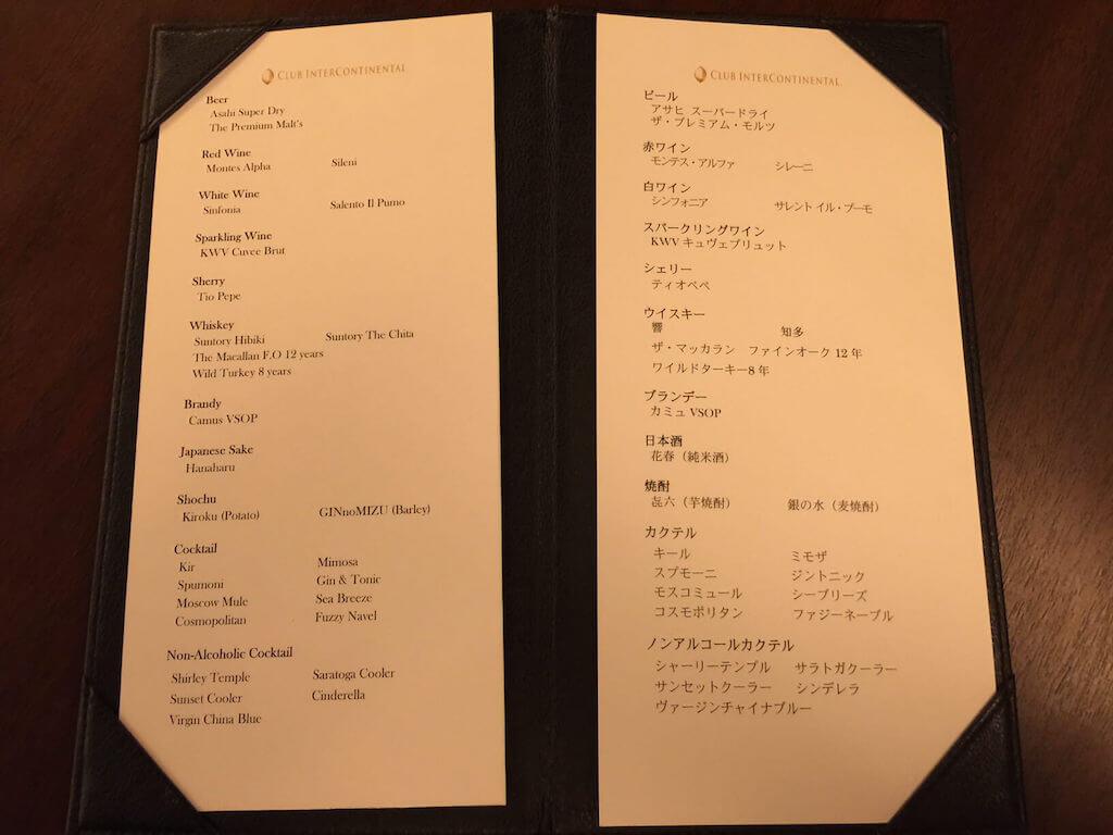インターコンチネンタル横浜の飲み放題ドリンクメニュー