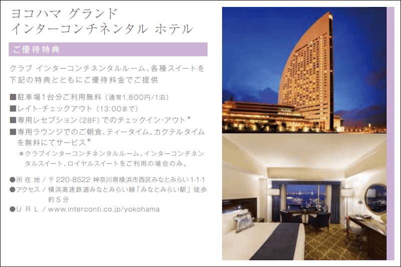 インターコンチネンタル横浜がご優待リストに含まれるイラスト