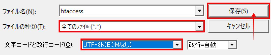 htaccessファイルをUTF-8NBOMなしで保存