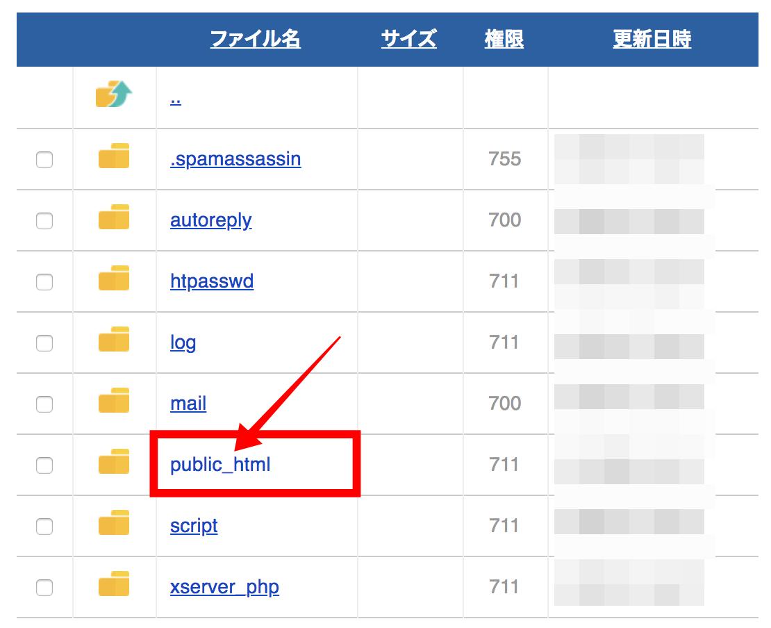 Xサーバーのpublic_html