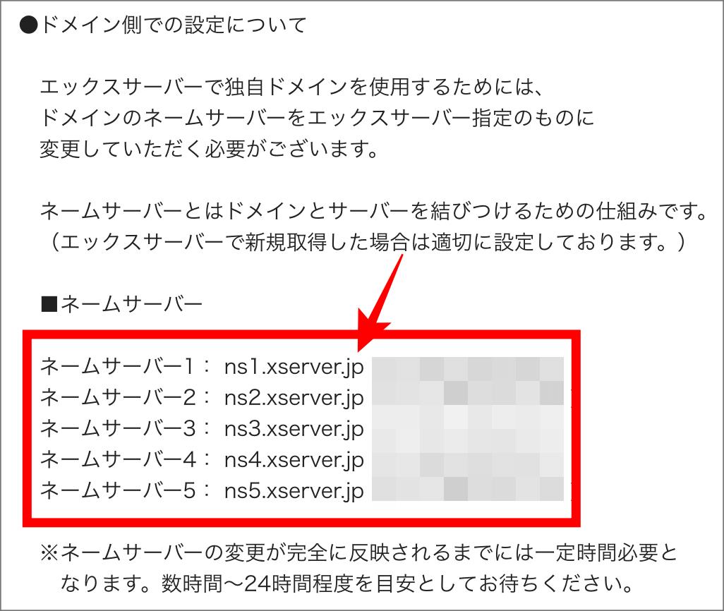 Xサーバーメール