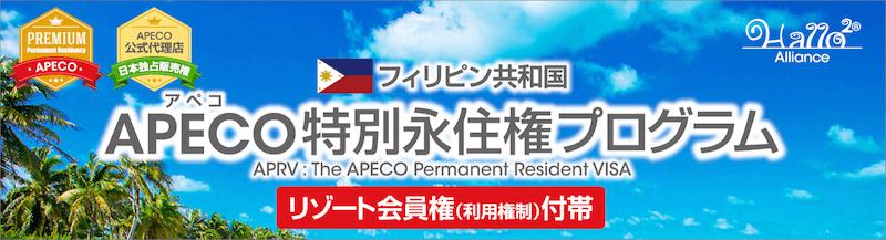 APECO特別永住権