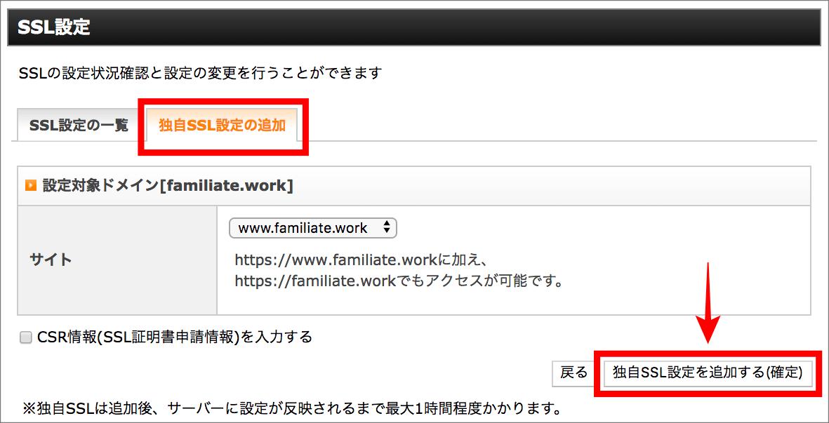 SSL設定追加