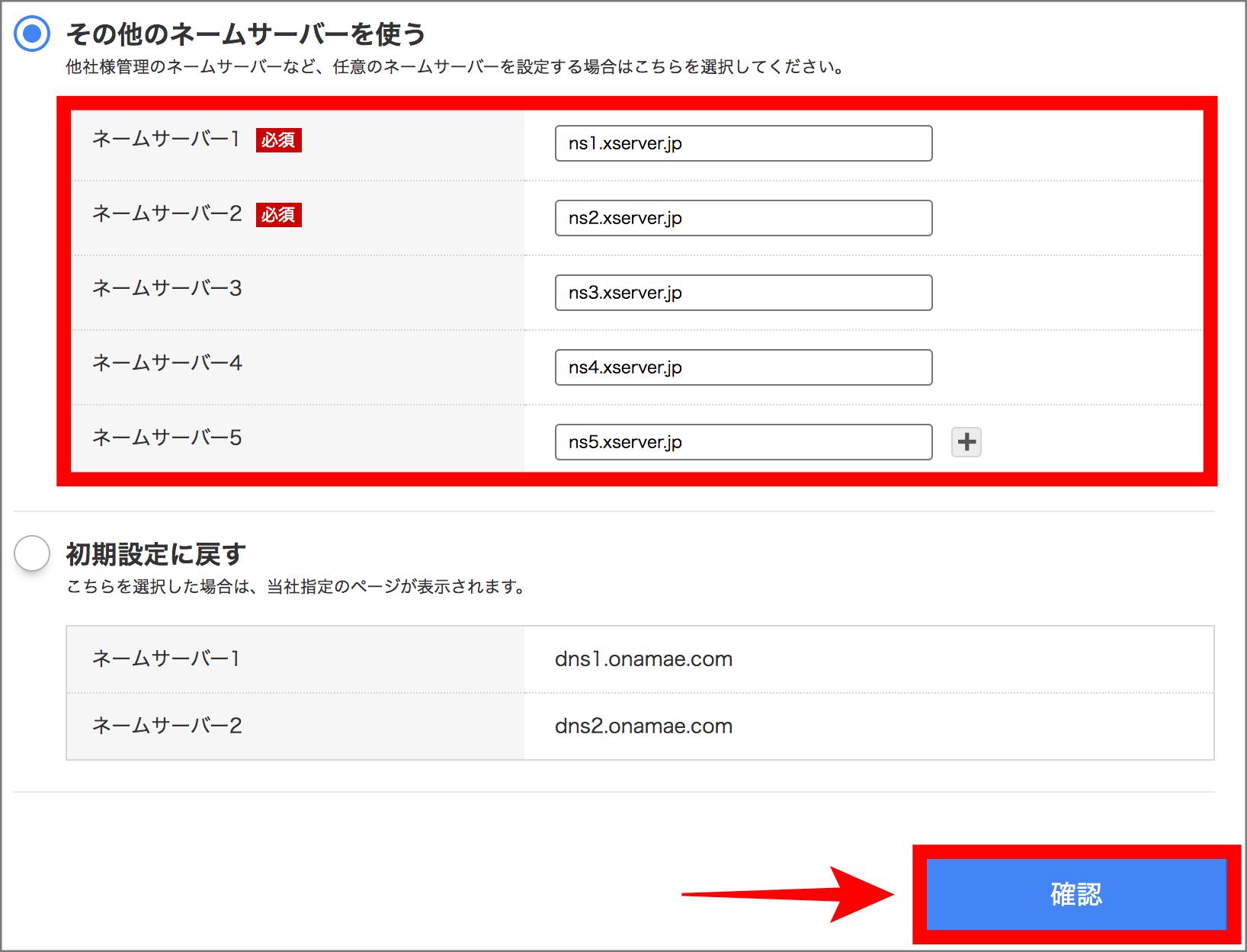 ネームサーバー情報
