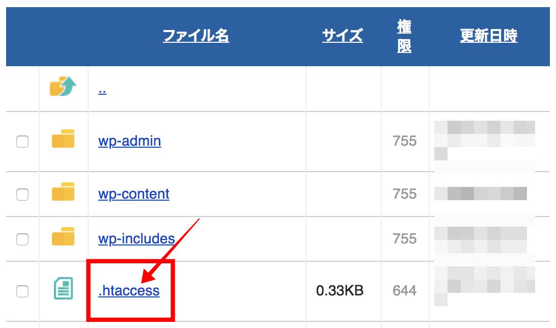 Xサーバー内の.htaccess