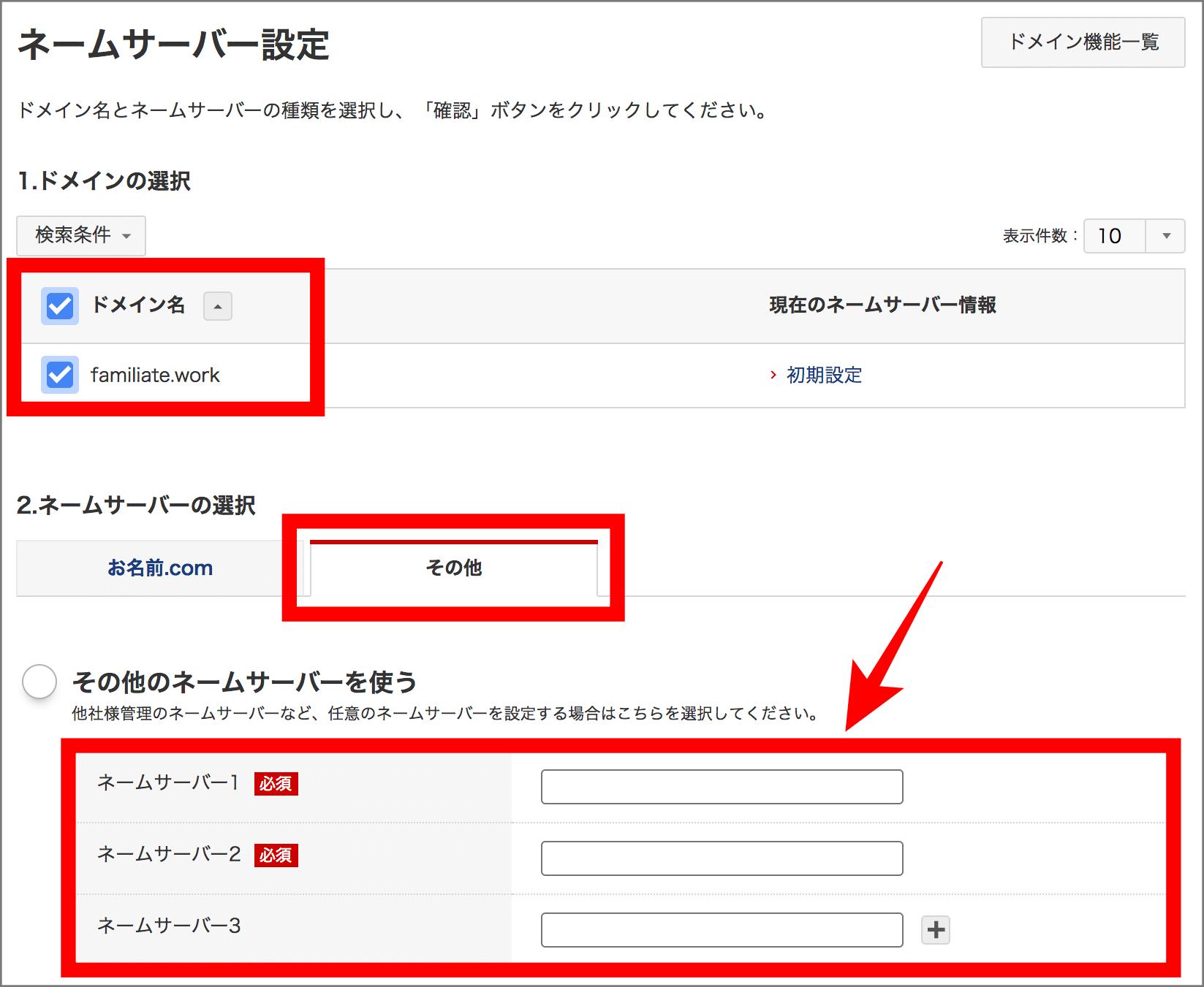 ネームサーバー選択