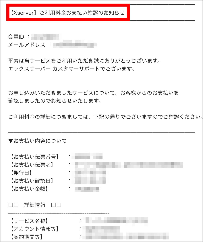 支払い完了メール