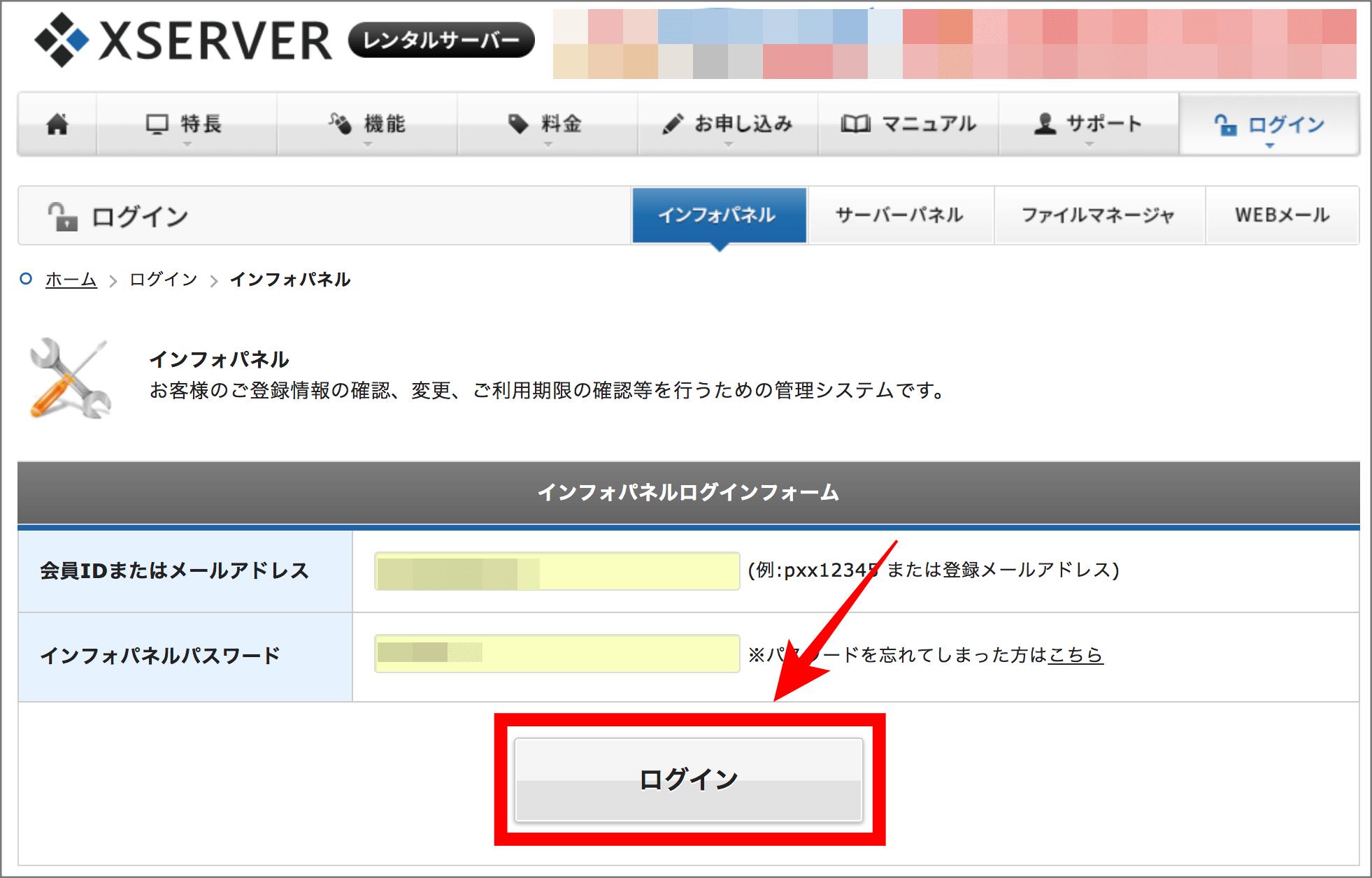 Xサーバートップページ