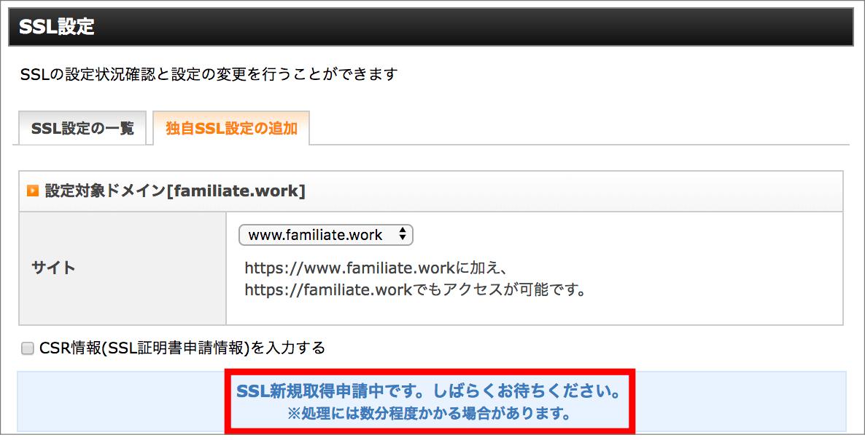 SSL新規取得申請中