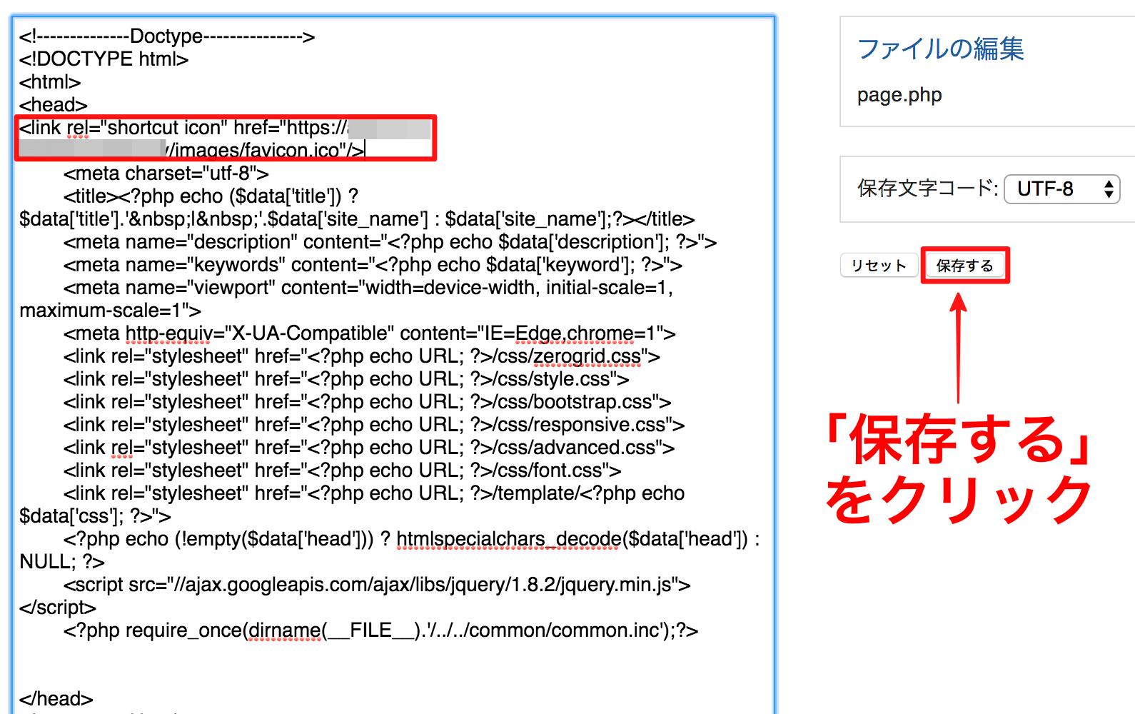 page.phpにファビコンの画像をペーストする