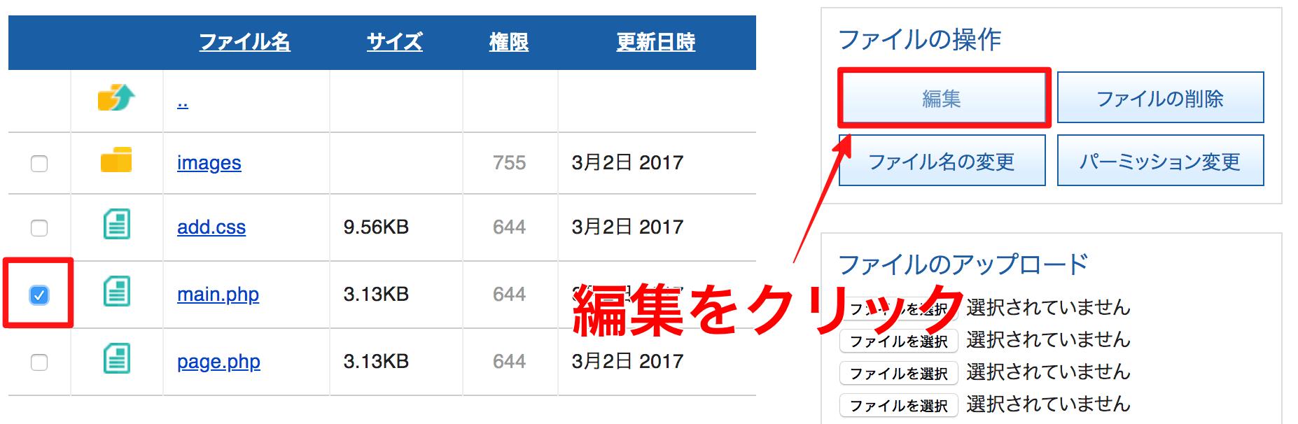 main.php編集