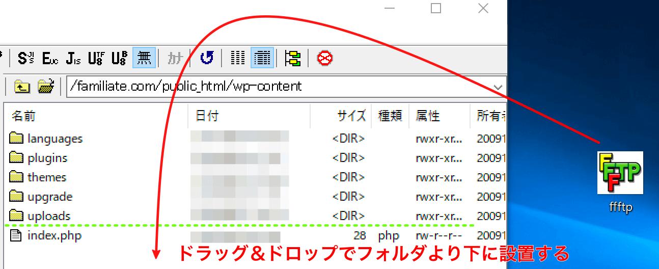 ffftp画像を設置する