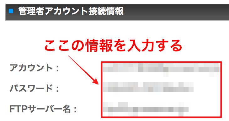 お名前.comのFTP情報の場所