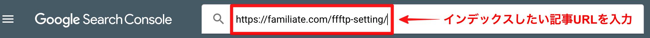 インデックスした記事URLを入力