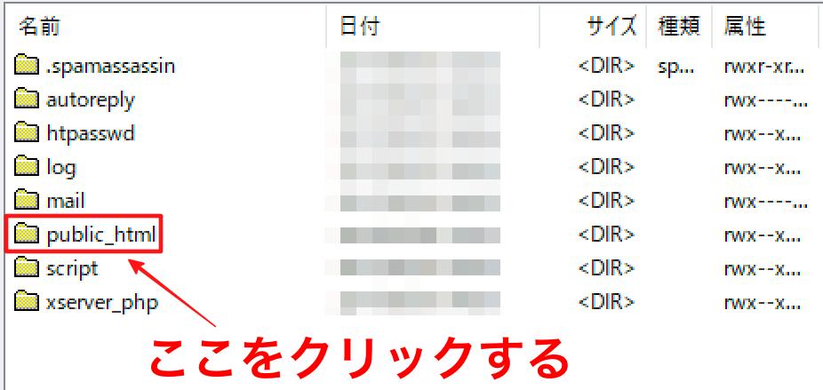 public_htmlをクリック