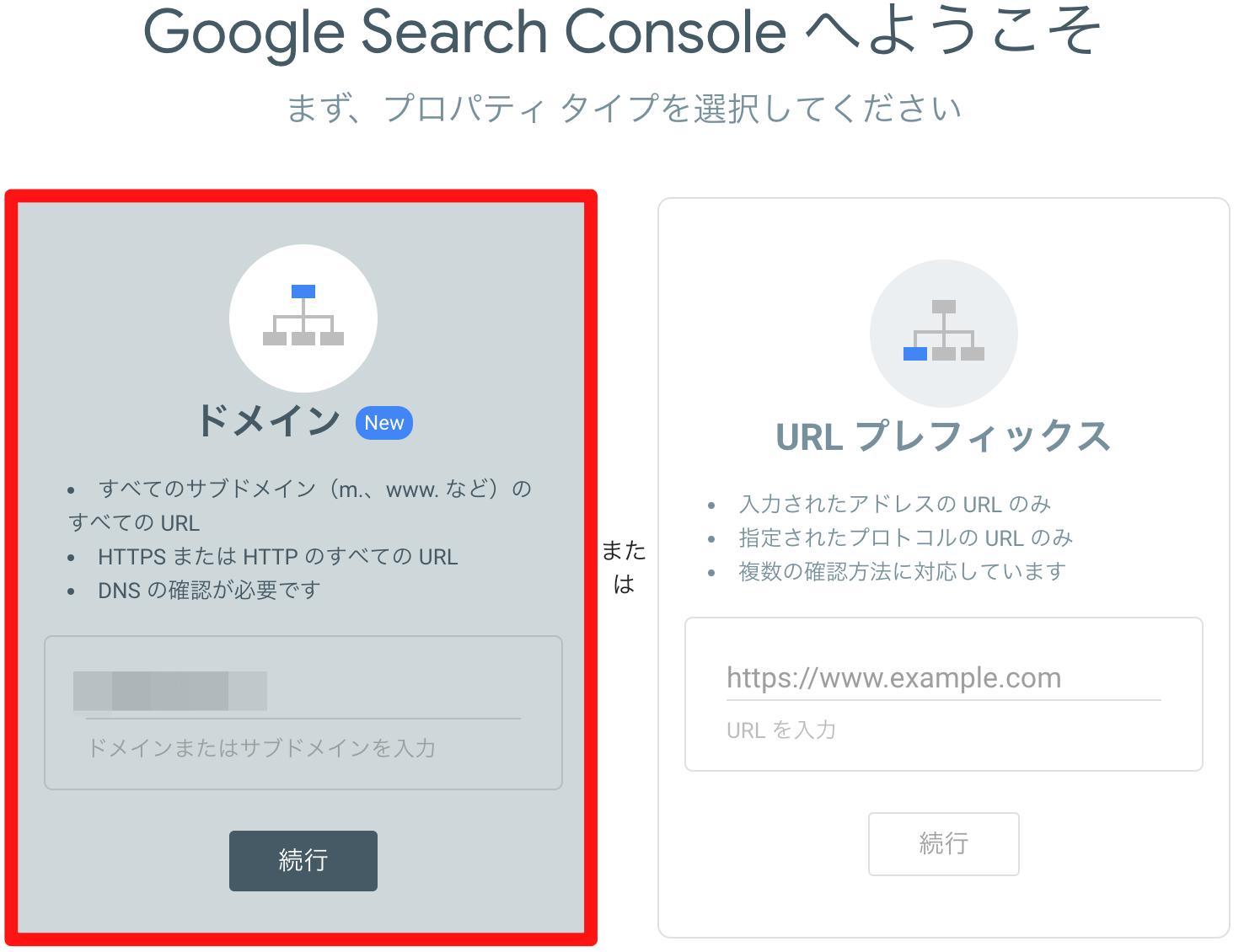 グーグルサーチコンソール登録