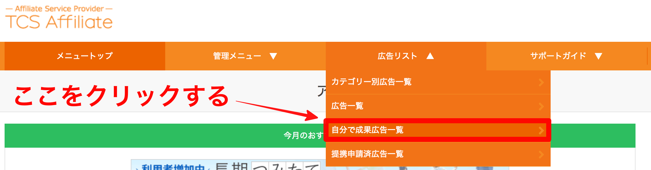 TCSアフィリエイトの自己アフィリエイト画面