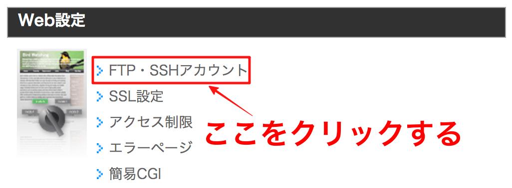 FTP・SSHアカウントに入る