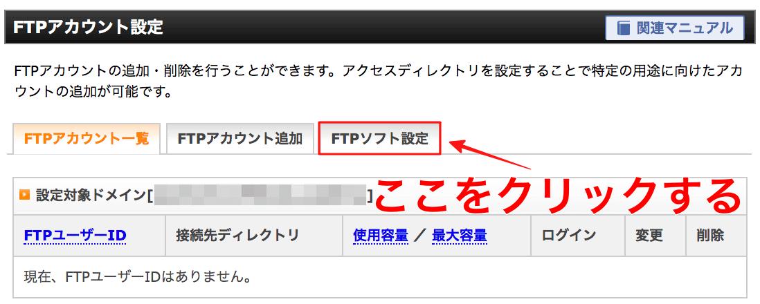 FTPアカウント設定の続き