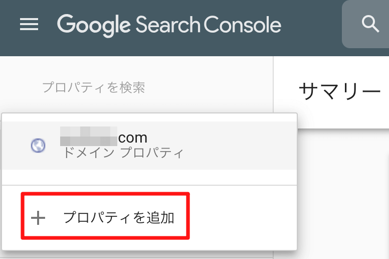 グーグルサーチコンソールでプロバティ追加