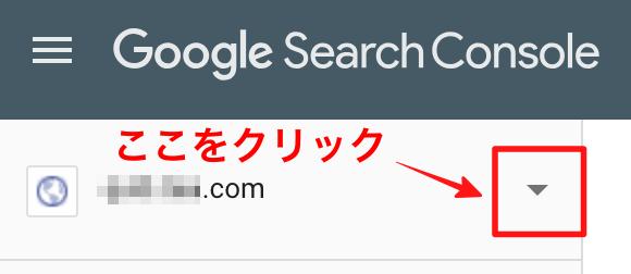 グーグルサーチコンソールプロバティ追加