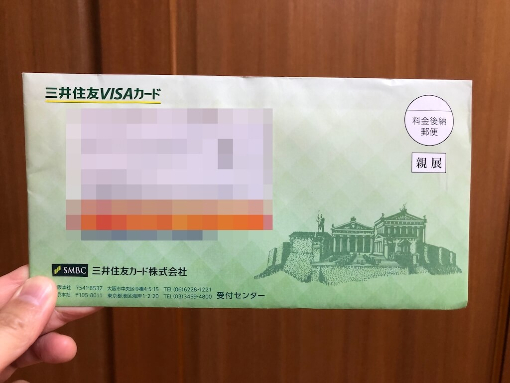 自己アフィリエイトで申請した三井住友VISAカード到着