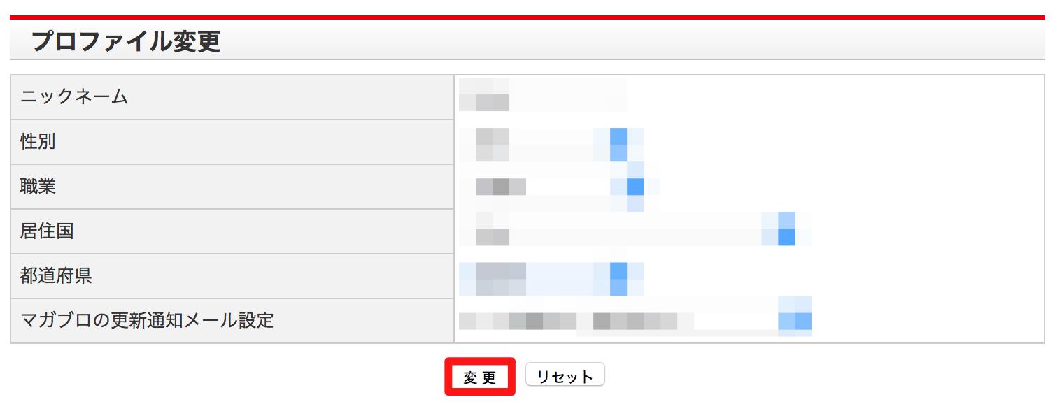 プロファイル設定をする