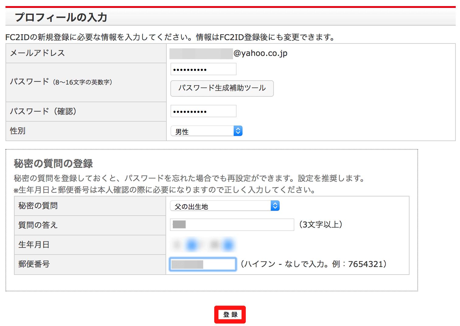 FC2ブログ登録時のプロフィール入力