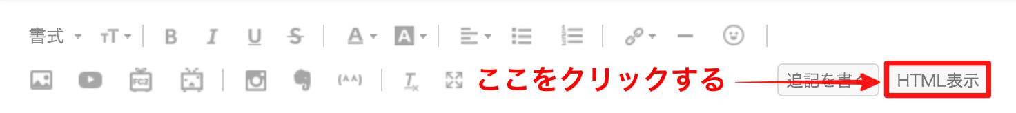HTML表示にする