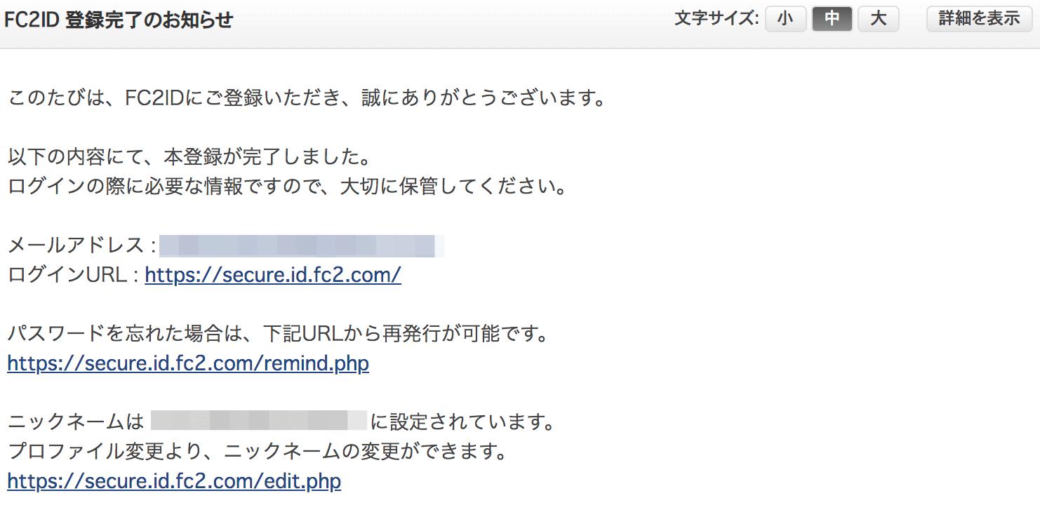 FC2ブログの新規登録完了のお知らせ