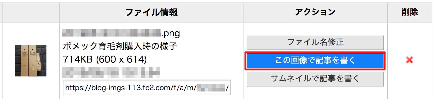 画像の挿入ボタン