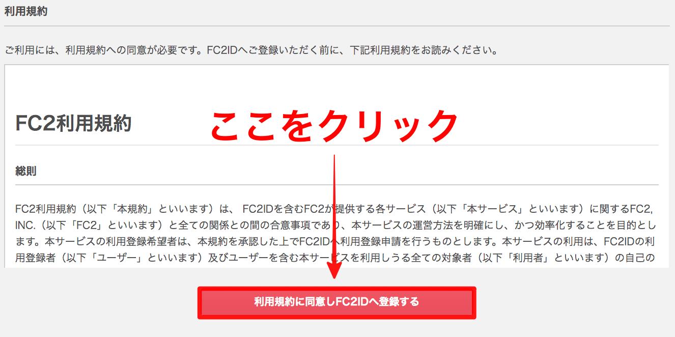 FC2ブログ登録時の利用規約をチェックする
