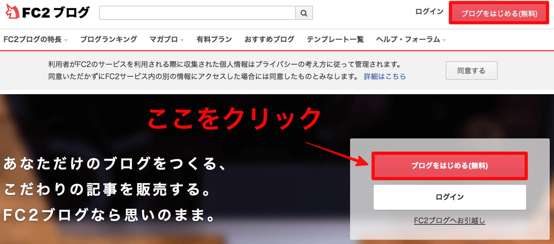 FC2ブログの無料登録の仕方