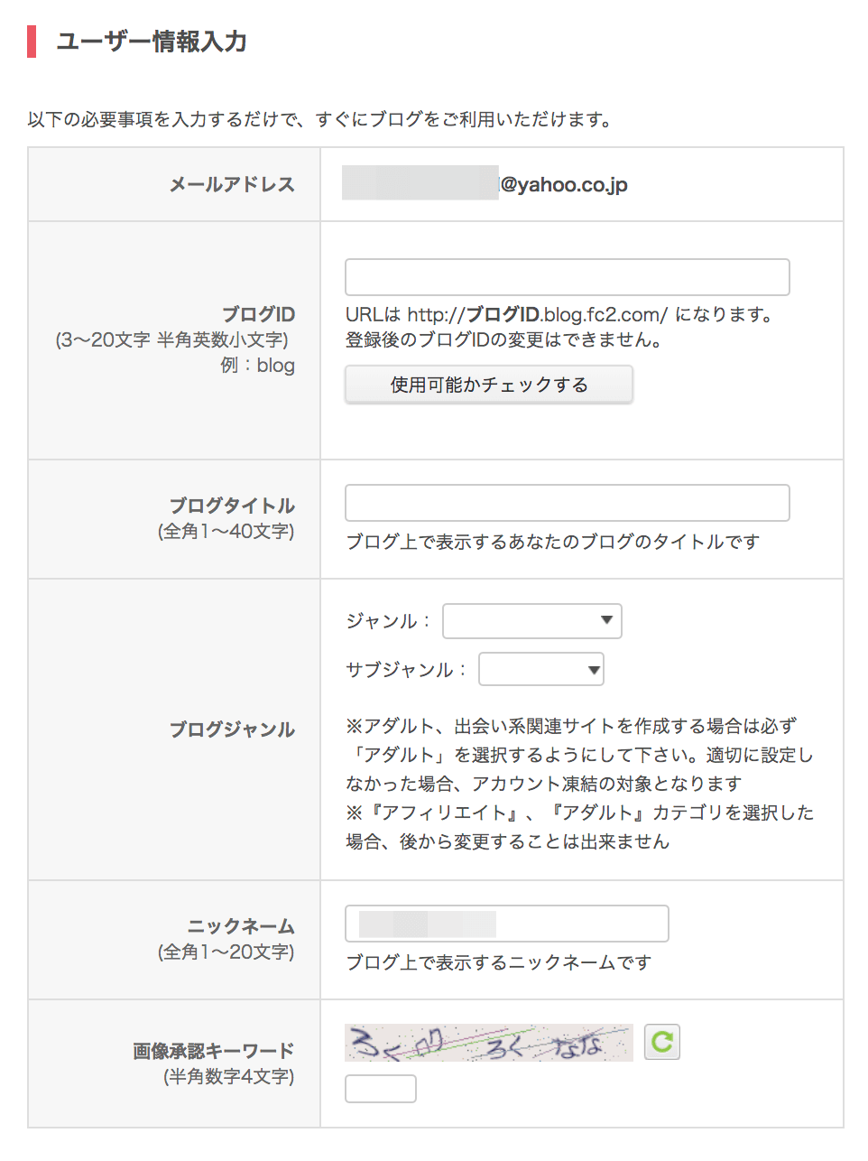 FC2ブログのユーザー情報入力