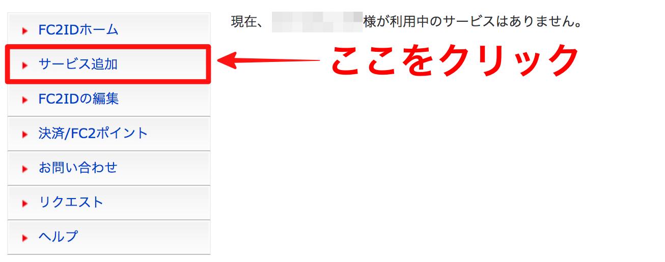 FC2ブログを開設するためにサービスを追加する