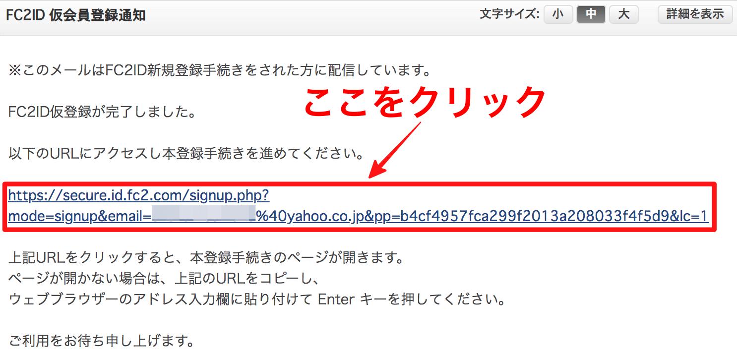 FC2ブログの本登録手続きするURLをクリックする