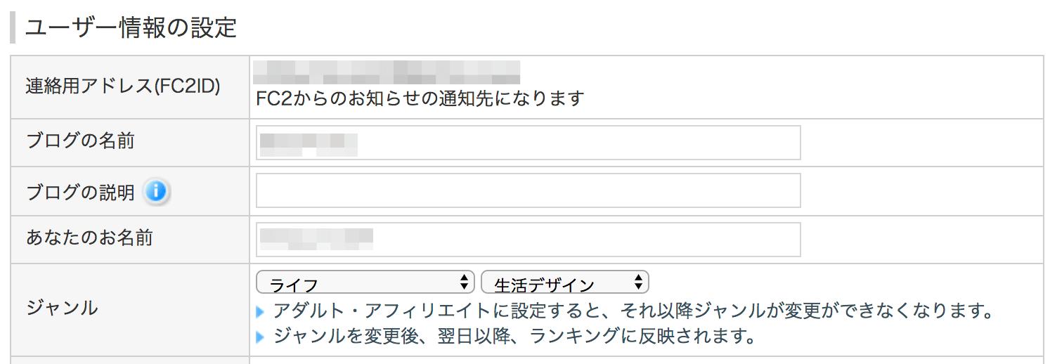 ユーザー情報のカスタマイズ