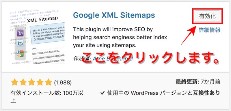 Google XML Sitemaps設定手順3