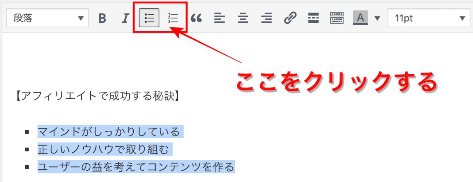 ビジュアルモードの状態で文章を選択した後、上部にあるリストタグのボタンを押す