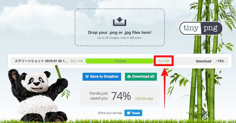TinyPNGサイトで74%も画像圧縮に成功