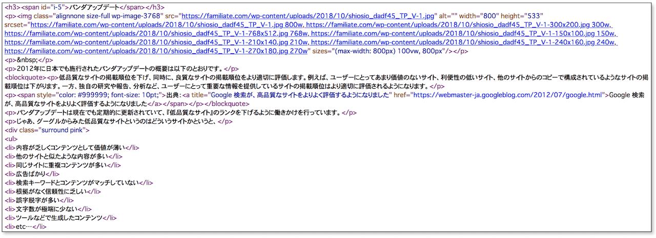 HTMLを正しく記述するとSEOに効果化的