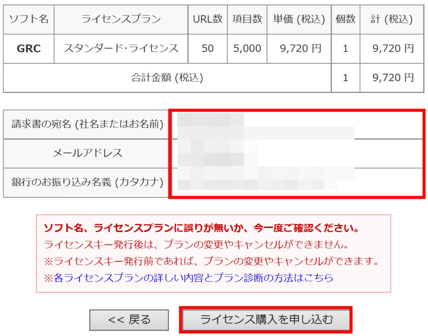 GRCのライセンスプランと個人情報に誤りがないか再度確認後、『ライセンス購入を申し込む』をクリック