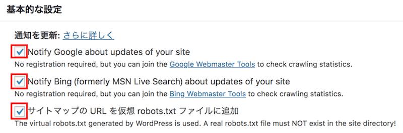 Google XML Sitemaps設定手順5