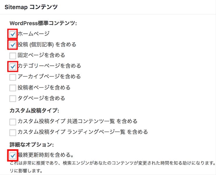 Google XML Sitemaps設定手順7