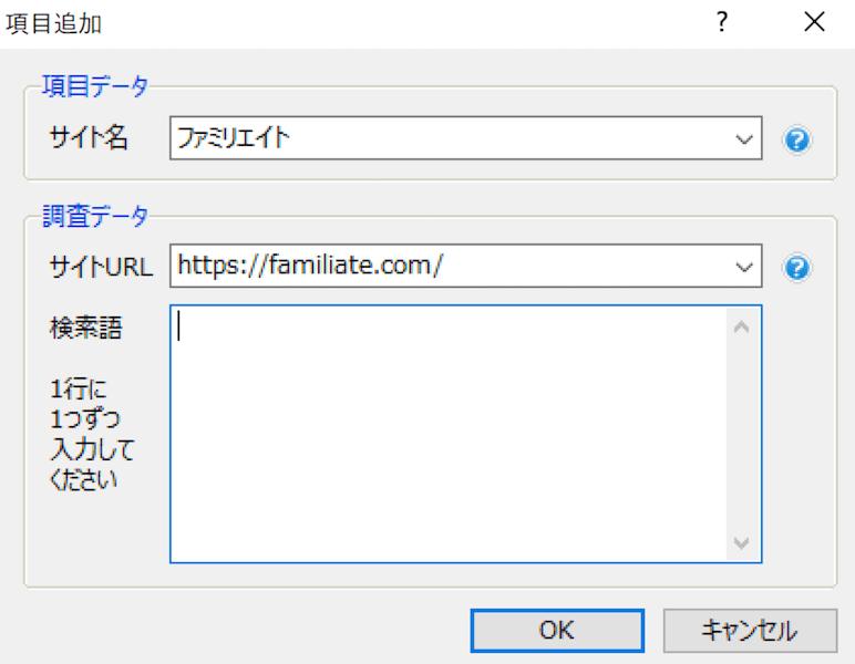検索語を複数入力する時は1行に1ずつ入力する