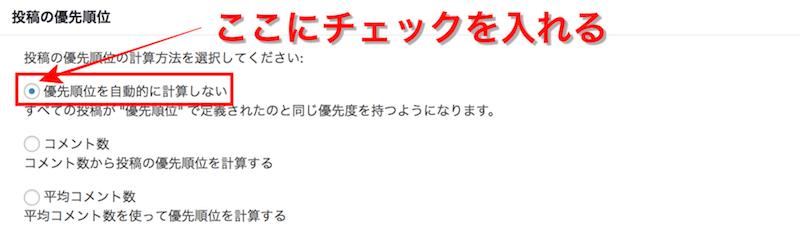 Google XML Sitemaps設定手順6