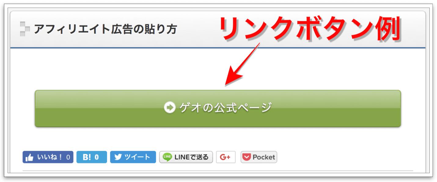リンクボタンを設定した例