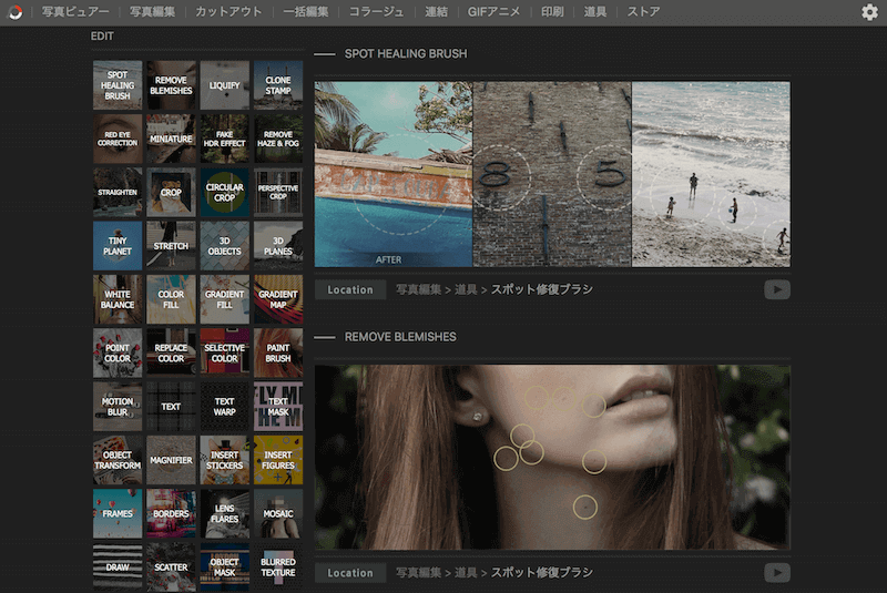photoscapeの画面