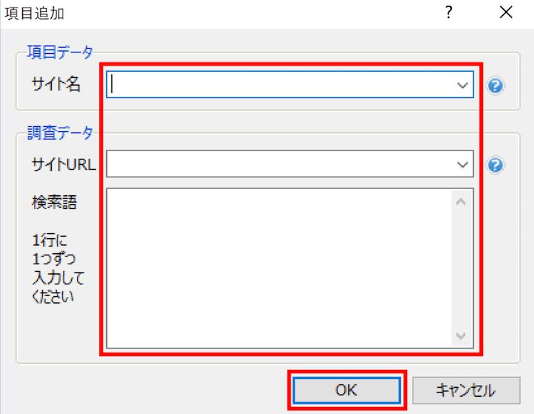サイト名、サイトURL、 検索語を入力する